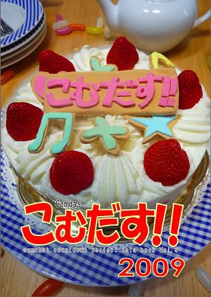 2009hyoshi.jpg