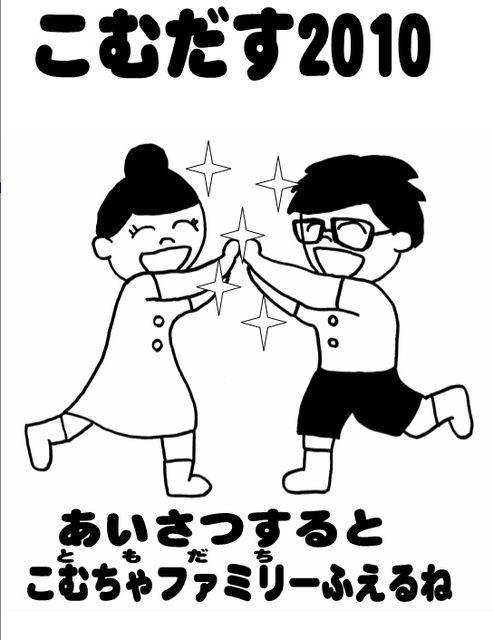 2010hyoshi.jpg