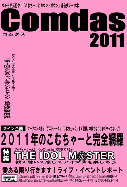 2011hyoshi.jpg
