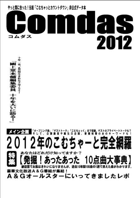 2012_hyoshi.jpg