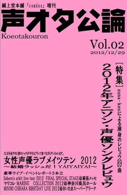 seiota02_hyousi.jpg